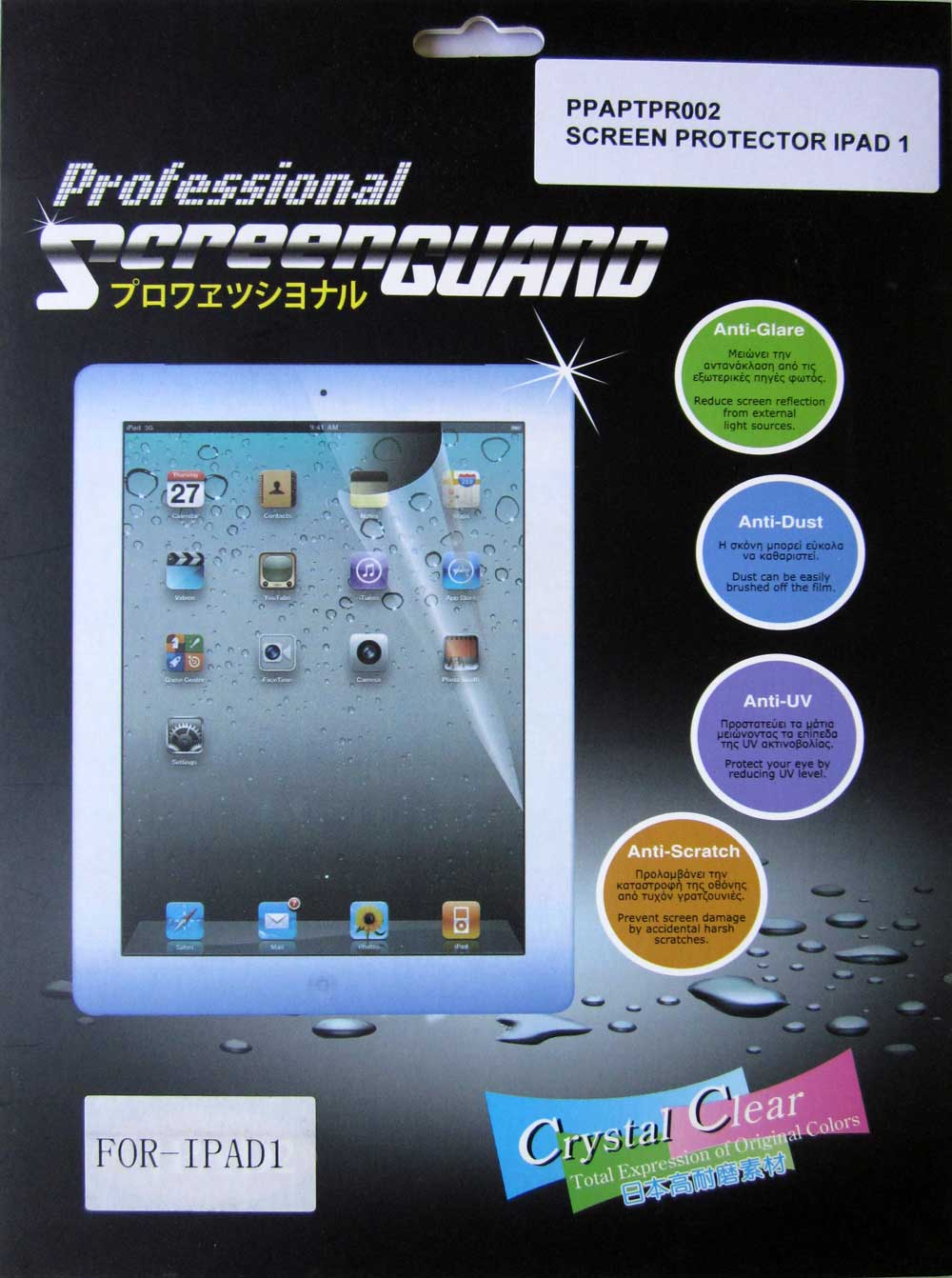 IPAD 1 SCREEN PROTECTOR